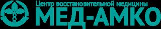 """Центр восстановительной медицины и реабилитации """"МЕД-АМКО"""""""